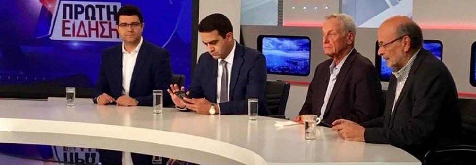 Σχολιάζοντας την επικαιρότητα στην εκπομπή πρώτη είδηση της ΕΡΤ (10/10/2018)