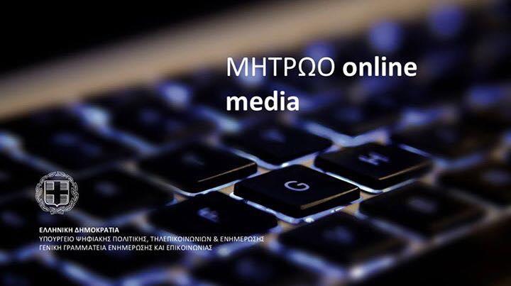 445f626f9e5 Στην παρουσίαση του μητρώου επιχειρήσεων ηλεκτρονικών μέσων ενημέρωσης που  πραγματοποιήθηκε εχθές, 07/03/2017, στο Υπουργείο Ψηφιακής Πολιτικής, ...