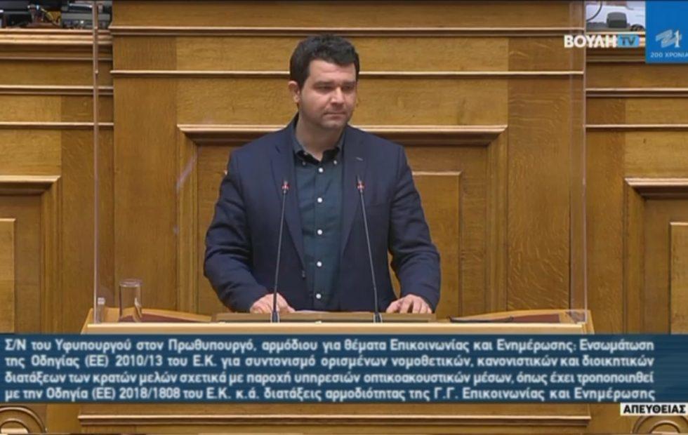 Δ.Τ. – Κύρια σημεία της ομιλίας του Τομεάρχη Ψηφιακής Διακυβέρνησης του ΣΥΡΙΖΑ, Μ. Κάτση, στη συζήτηση του νομοσχεδίου για τα ΜΜΕ