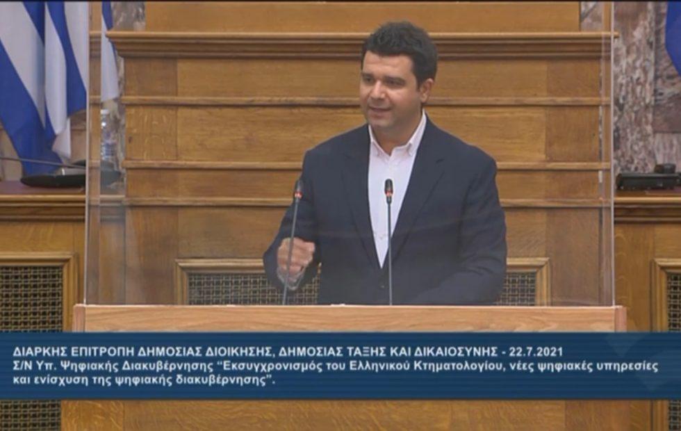 Μ. Κάτσης: Η ΝΔ ακυρώνει τον πυρήνα του Κτηματολογίου και το παρουσιάζει ως μεταρρύθμιση