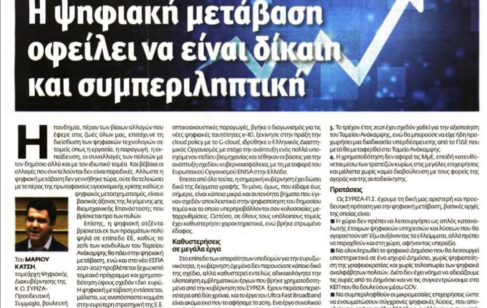 Άρθρο στην ΕφΣυν: Η Ψηφιακή μετάβαση οφείλει να είναι δίκαιη και συμπεριληπτική